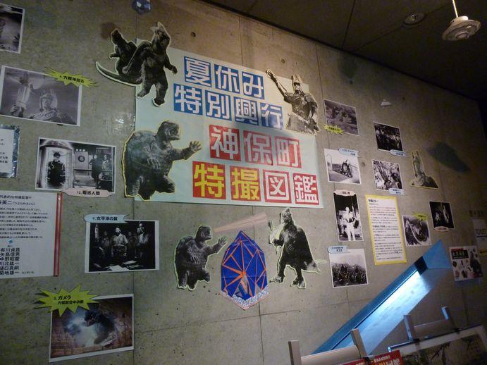 20130720神保町 (1)