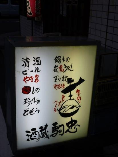 20130720神保町居酒屋 (1)