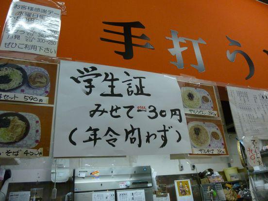 20130723市民市場内そばや (4)