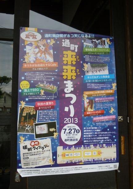 20130724一丁目小路周辺 (4)