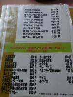 2013_09_30狸小路飯店 (2)