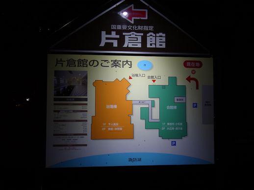 20130928片倉館 (12)