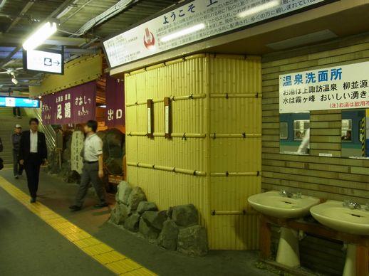 20130928上諏訪駅足湯 (7)