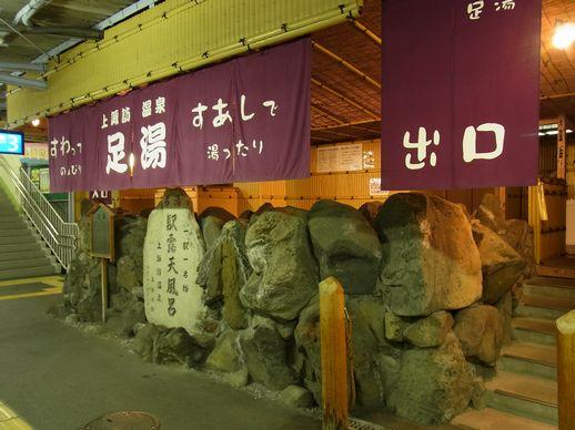 20130928上諏訪駅足湯 (5)