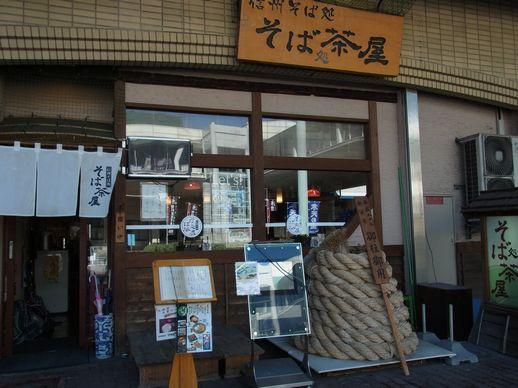 20130929そば茶屋 (8)