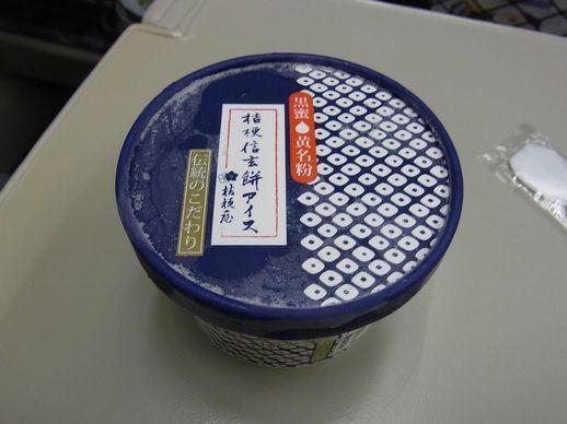 20130929帰りの電車 (2)