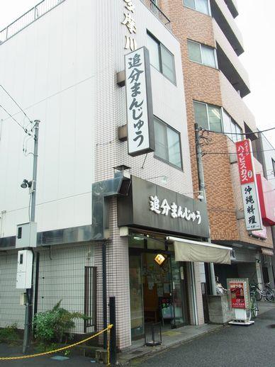 20131005追分まんじゅう (1)