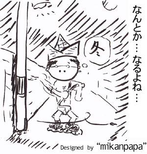 冬将軍-by-papa