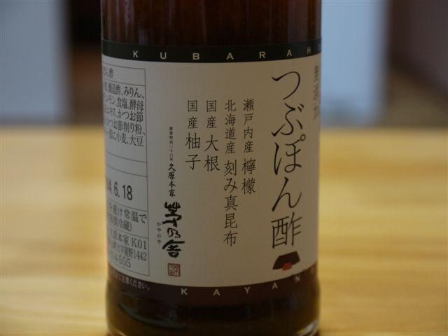 ポン酢 002