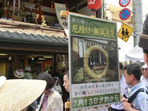 祇園祭り10小