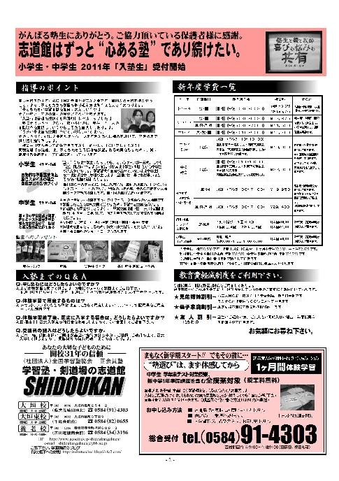 page002_20110120155128.jpg