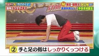 s-doubutsu exercise13