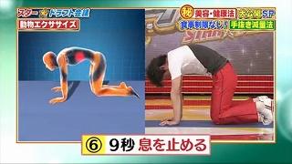 s-doubutsu exercise17