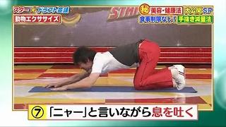 s-doubutsu exercise18