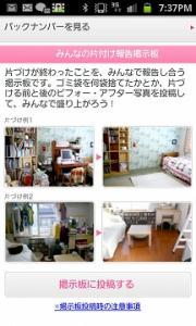 s-SC20120403-193740_20120403213136.jpg