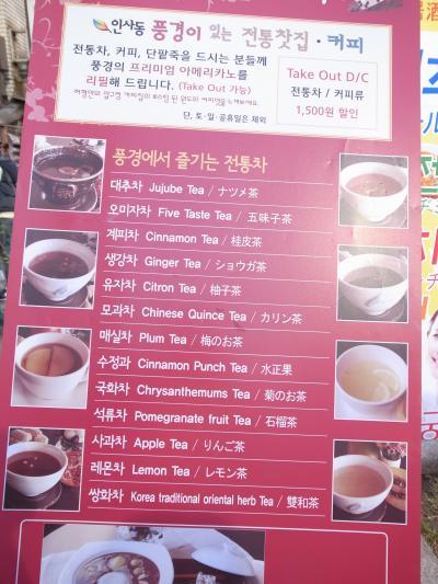 伝統茶看板