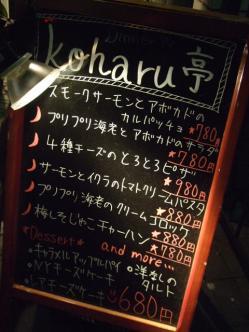 『Koharu亭』メニュー