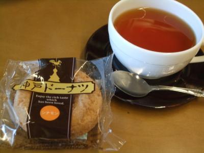 神戸ドーナッツセット