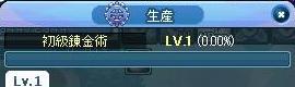 初級LV1