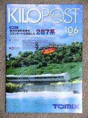 キロポスト106