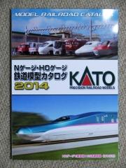 KATOカタログ2014