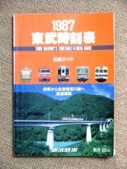 東武時刻表1987