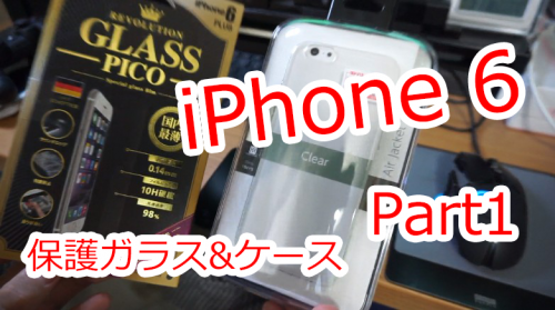 iPhone 6 Part1