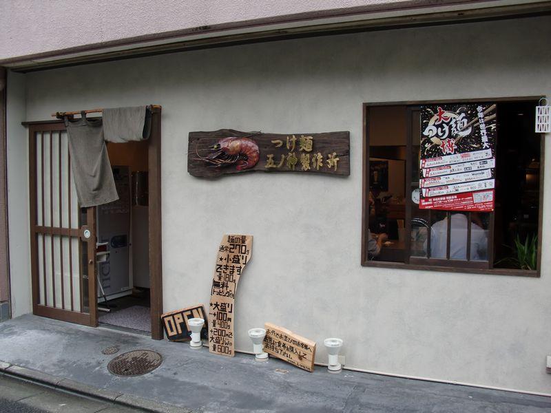 五ノ神製作所@新宿南口・店舗