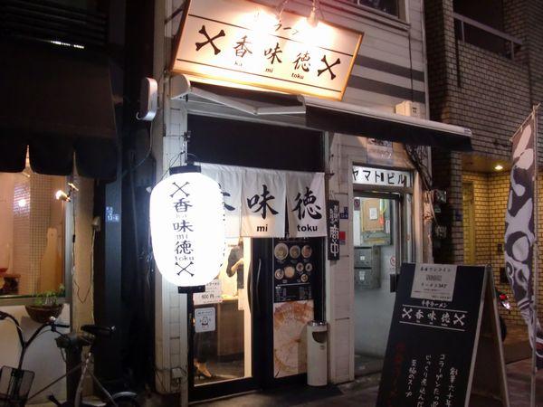 香味徳@銀座・店舗