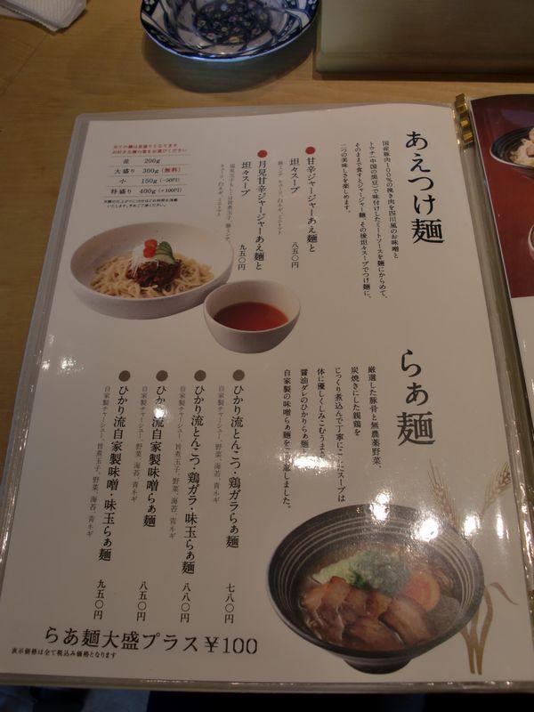 ひかり製麺堂@汐留・メニュー2
