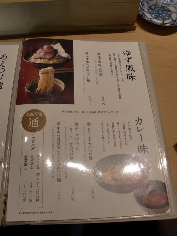 ひかり製麺堂@汐留・メニュー1