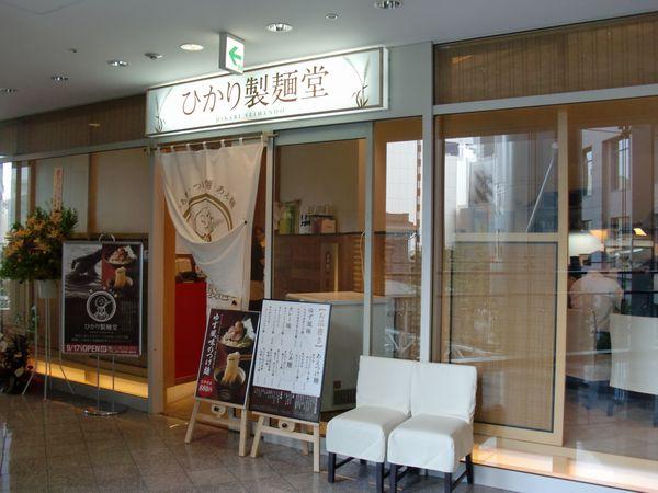 ひかり製麺堂@汐留・店舗
