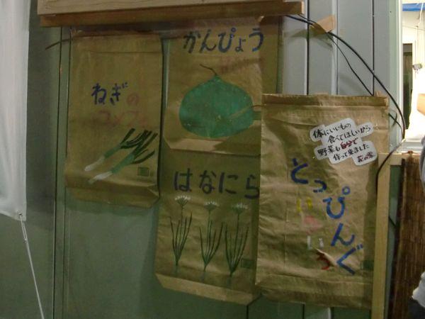 大つけ麺博2011@大門・花の季トッピング
