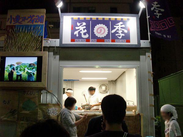 大つけ麺博2011@大門・花の季