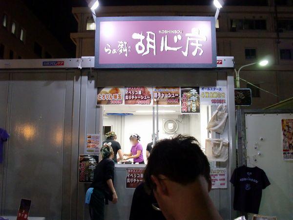 大つけ麺博2011@大門・胡心房