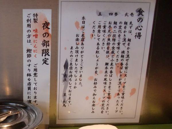つるぎ@高田馬場・能書き