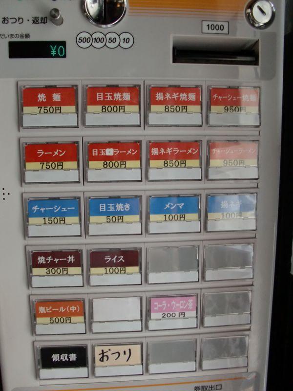 つるぎ@高田馬場・券売機