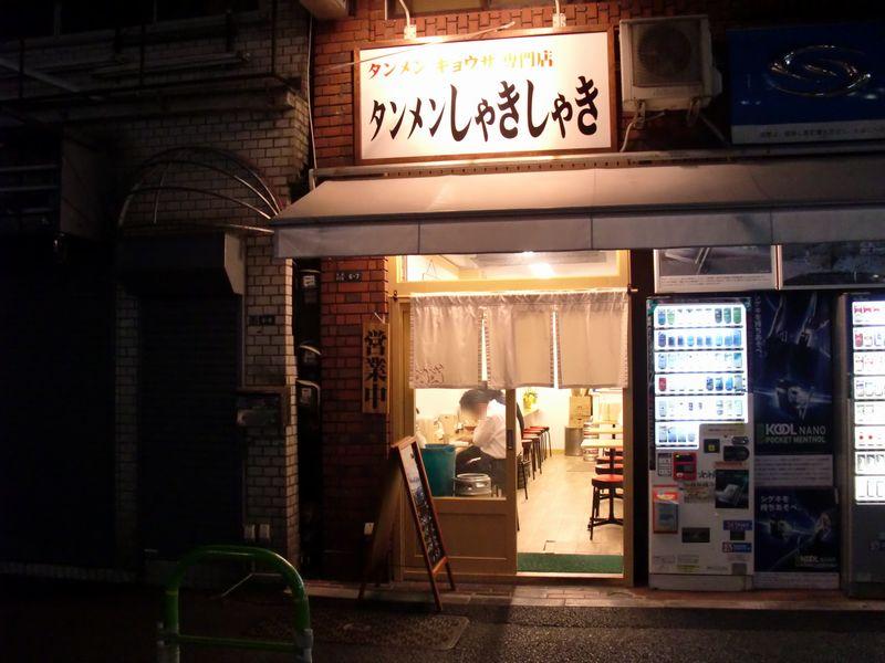 しゃきしゃき@新橋・店舗