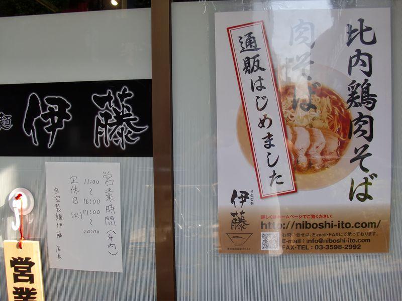 伊藤@浅草・通販告知