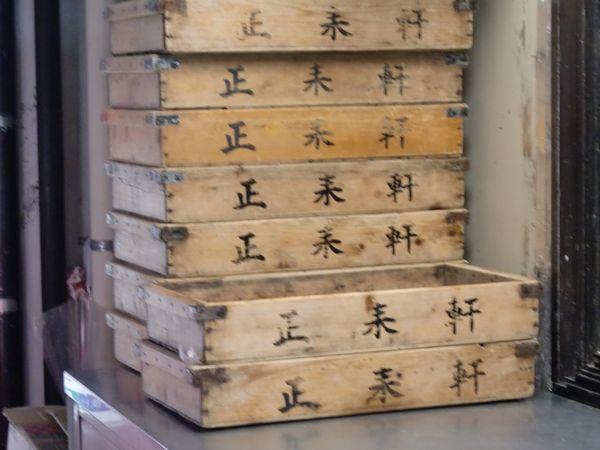 中園亭@有楽町・麺箱