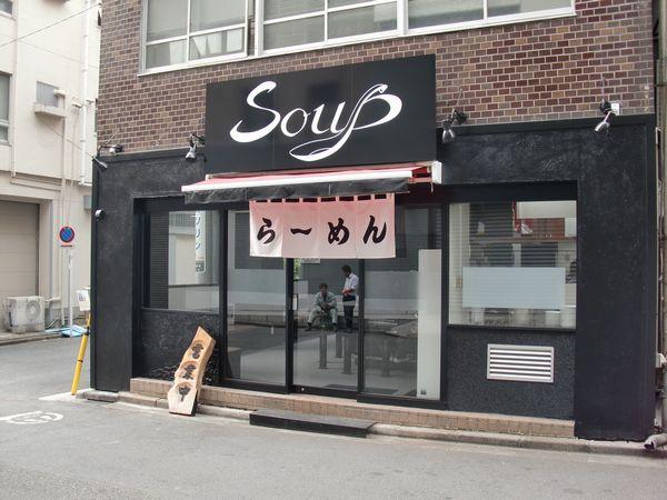 Soup@神保町・店舗