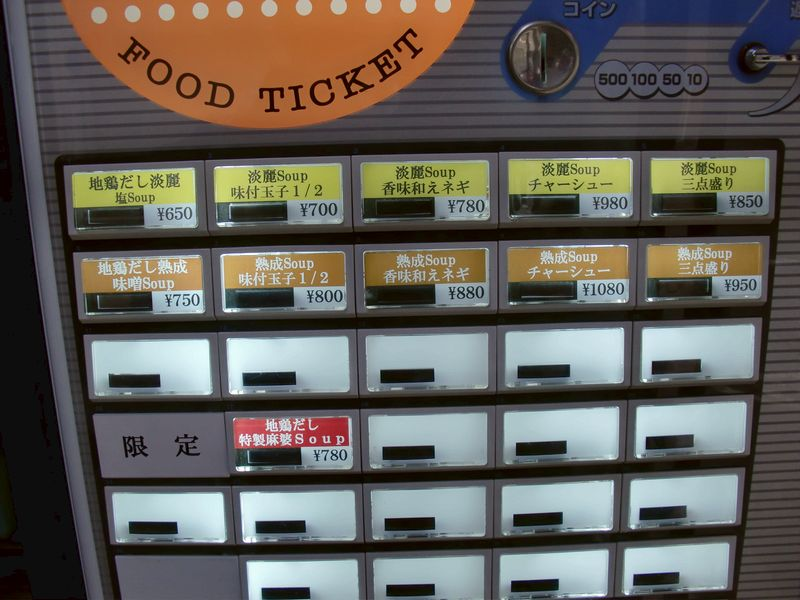 Soup@神保町・券売機