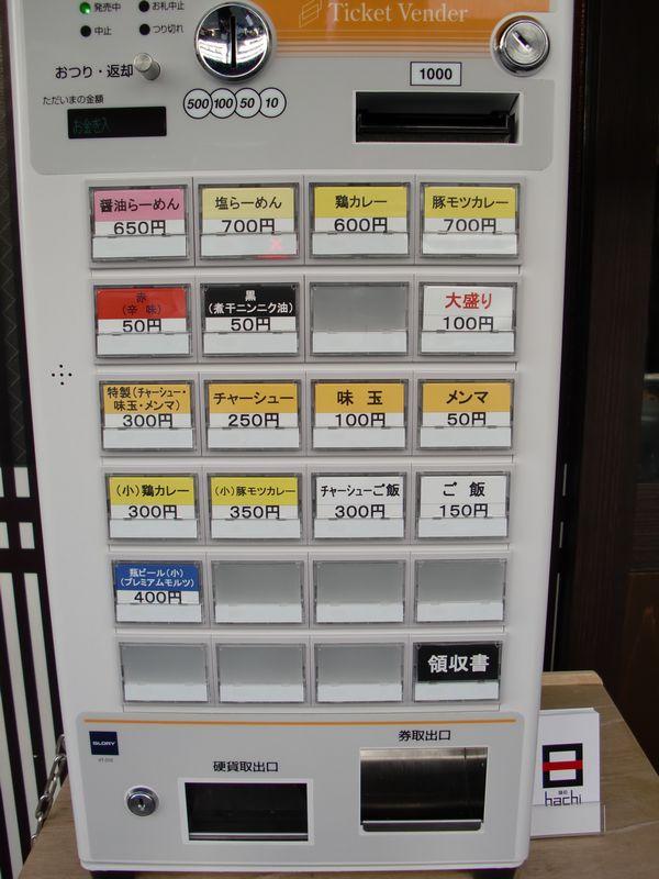 hachi@新宿西口・券売機