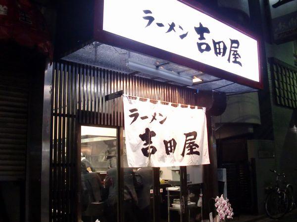 吉田屋@森下・店舗
