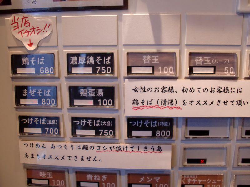 三歩一@高田馬場・券売機