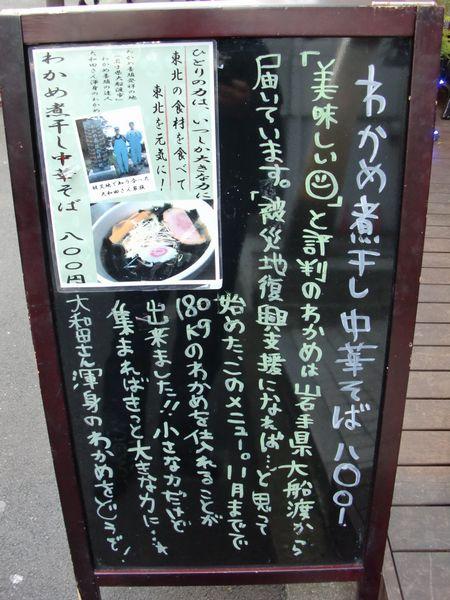 吉村家@小川町・路上看板