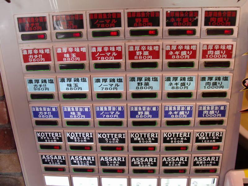 GACHI@新宿・淡麗醤油・券売機