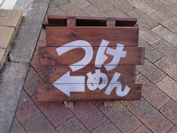 GACHI@新宿・淡麗醤油・路上看板