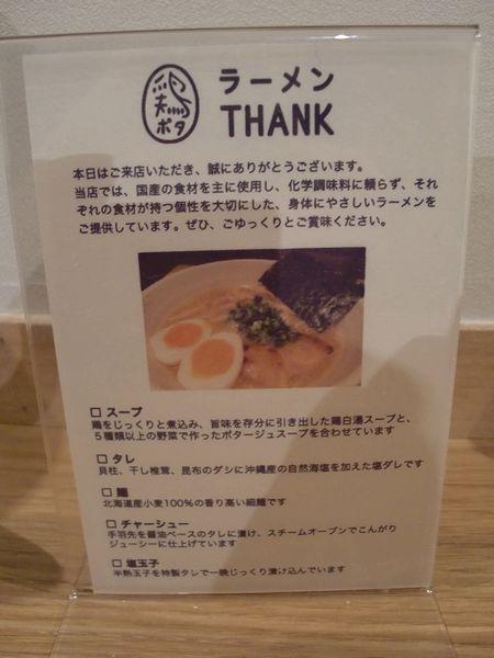 THANK@大門・能書き