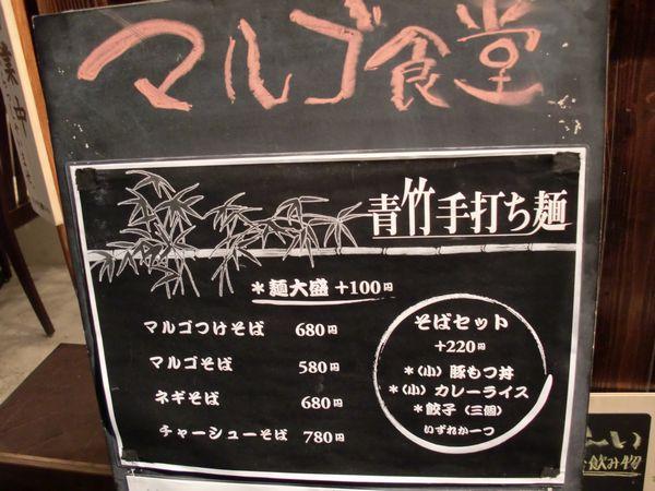 マルゴ食堂@新橋・麺メニュー